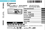 佳能DIGITAL IXUS 55数码相机 使用说明书