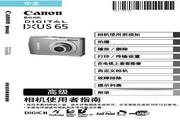 佳能DIGITAL IXUS 65数码相机 使用说明书