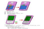 万利达 MV200手机 使用说明书
