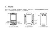 万利达 MZ300手机 使用说明书