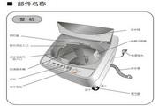松下XQB75-Q751U洗衣机使用说明书