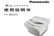 松下XQB75-Q711U洗衣机使用说明书