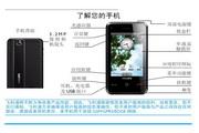 飞利浦 V808手机 使用说明书