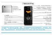 飞利浦 W186手机 使用说明书