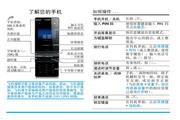 飞利浦 X810手机 使用说明书