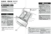 松下XQG52-V52NW洗衣机使用说明书