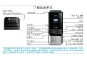 飞利浦 X650手机 使用说明书