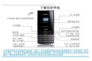 飞利浦 X603手机 使用说明书