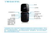 飞利浦 X216手机 使用说明书