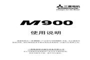 三菱 M900手机 使用说明书