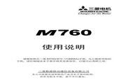三菱 M760手机 使用说明书