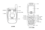 海尔 V6000手机 使用说明书