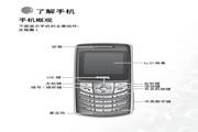 明基 M305手机 使用说明书