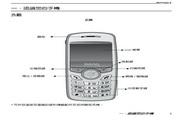 明基 M770GT手机 使用说明书