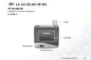 明基 S700手机 使用说明书