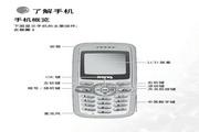 明基 M100手机 使用说明书