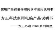 方正心逸T360系列机型使用说明书