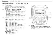 西门子 CV65手机 使用说明书