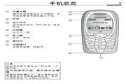 西门子 C62手机 使用说明书