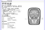 西门子 C60手机 使用说明书