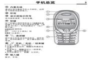 西门子 a55手机 使用说明书