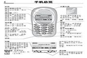西门子 3118手机 使用说明书