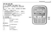 西门子 A65手机 使用说明书