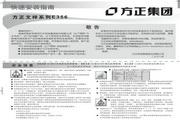 方正电脑文祥系列E356机型说明书