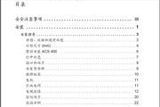 ABB ACS401-009-3-X变频器使用说明书