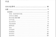 ABB ACS401-016-3-X变频器使用说明书