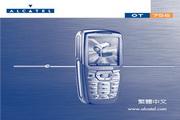 阿尔卡特 OT756手机 使用说明书