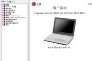 LG EB310笔记本电脑使用说明书