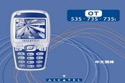 阿尔卡特 ot735i手机 使用说明书