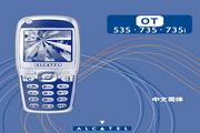 阿尔卡特 ot735手机 使用说明书