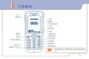 阿尔卡特 ot715手机 使用说明书