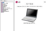 LG EB314笔记本电脑使用说明书