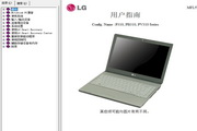 LG PV310笔记本电脑使用说明书