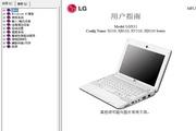 LG XD110笔记本电脑使用说明书