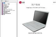 LG RV710笔记本电脑使用说明书