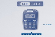 阿尔卡特 ot310手机 使用说明书