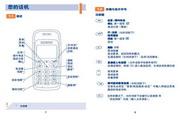 阿尔卡特 ot153手机 使用说明书