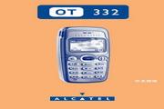 阿尔卡特 OT332手机 使用说明书