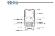 松下 MX7手机 使用说明书