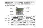 松下 EB-GD55手机 使用说明书