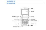 松下 mx6手机 使用说明书