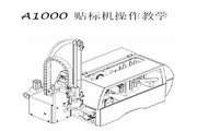 cab A1000打印机使用说明书