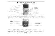 松下 EB-GD86A手机 使用说明书