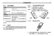 中兴ZTE A12手机 使用说明书