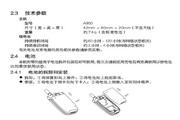 中兴ZTE A900手机 使用说明书