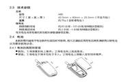 中兴ZTE A95手机 使用说明书